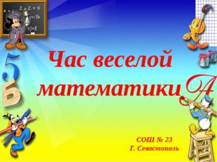 Час весёлой математики СОШ № 23 2015 г Час веселой математики СОШ № 23 Г. Сев