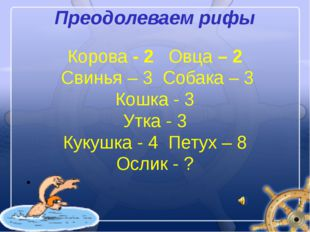 Преодолеваем рифы Корова - 2 Овца – 2 Свинья – 3 Собака – 3 Кошка - 3 Утка -