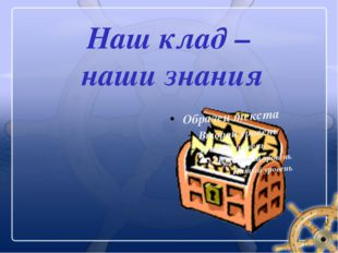 Наш клад – наши знания