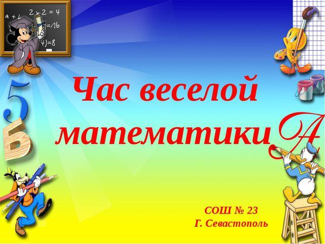 Час весёлой математики СОШ № 23 2015 г Час веселой математики СОШ № 23 Г. Сев...