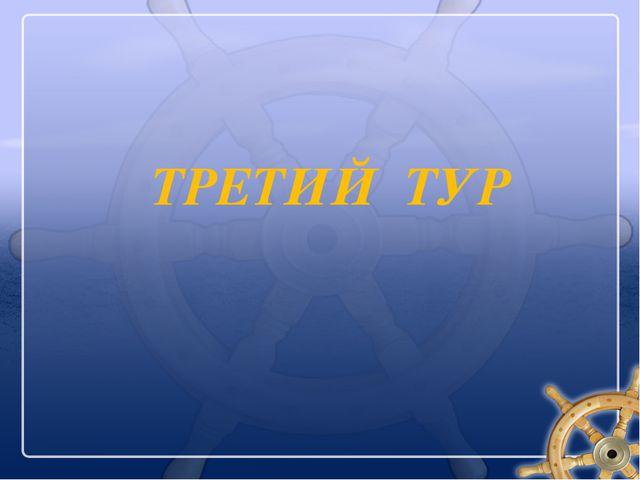 ТРЕТИЙ ТУР