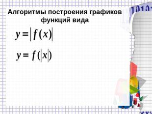 Алгоритмы построения графиков функций вида