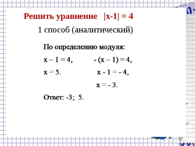 Решить уравнение |x-1| = 4 1 способ (аналитический)
