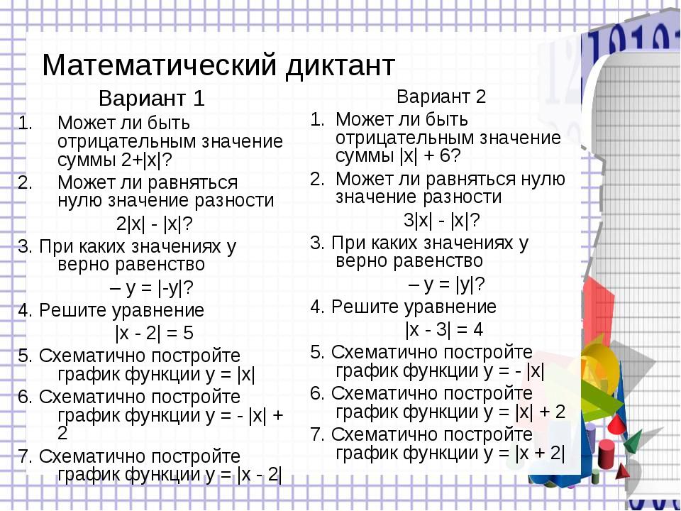 Математический диктант Вариант 1 Может ли быть отрицательным значение суммы 2...