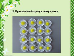 10. Приклеиваем бахрому в центр цветка.
