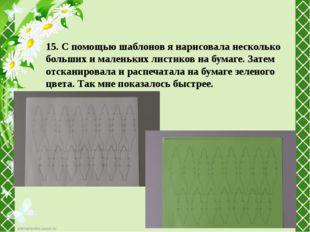 15. С помощью шаблонов я нарисовала несколько больших и маленьких листиков на
