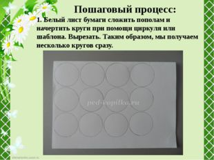 Пошаговый процесс: 1. Белый лист бумаги сложить пополам и начертить круги пр
