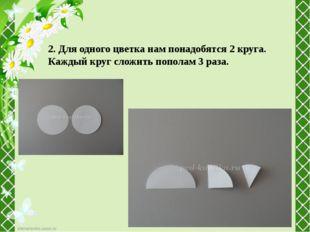 2. Для одного цветка нам понадобятся 2 круга. Каждый круг сложить пополам 3 р