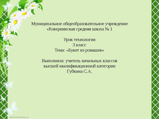 Муниципальное общеобразовательное учреждение «Ковернинская средняя школа № 1...