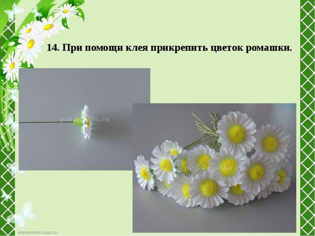 14. При помощи клея прикрепить цветок ромашки.
