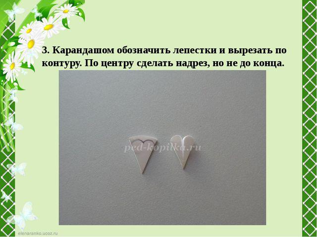 3. Карандашом обозначить лепестки и вырезать по контуру. По центру сделать на...