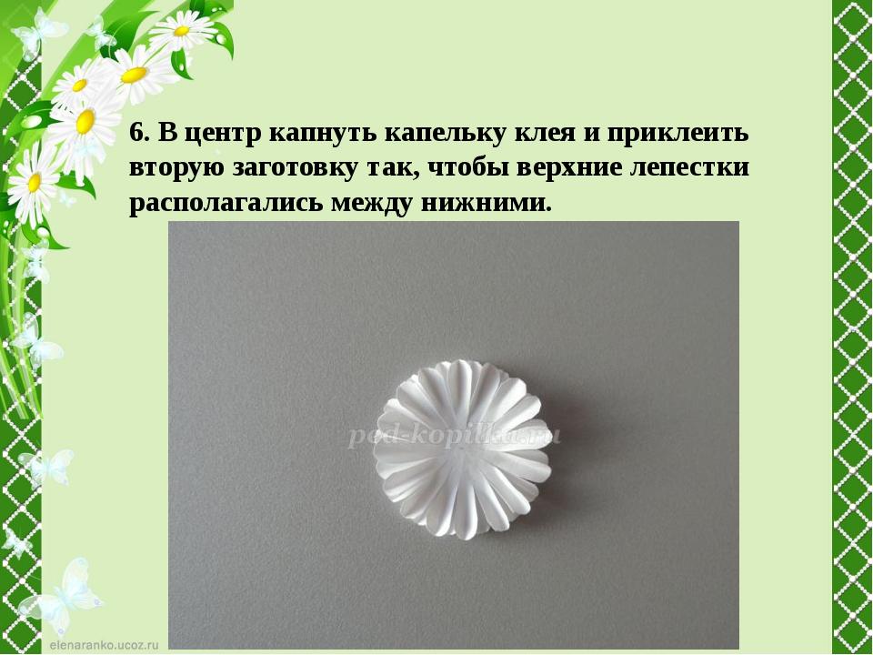 6. В центр капнуть капельку клея и приклеить вторую заготовку так, чтобы верх...