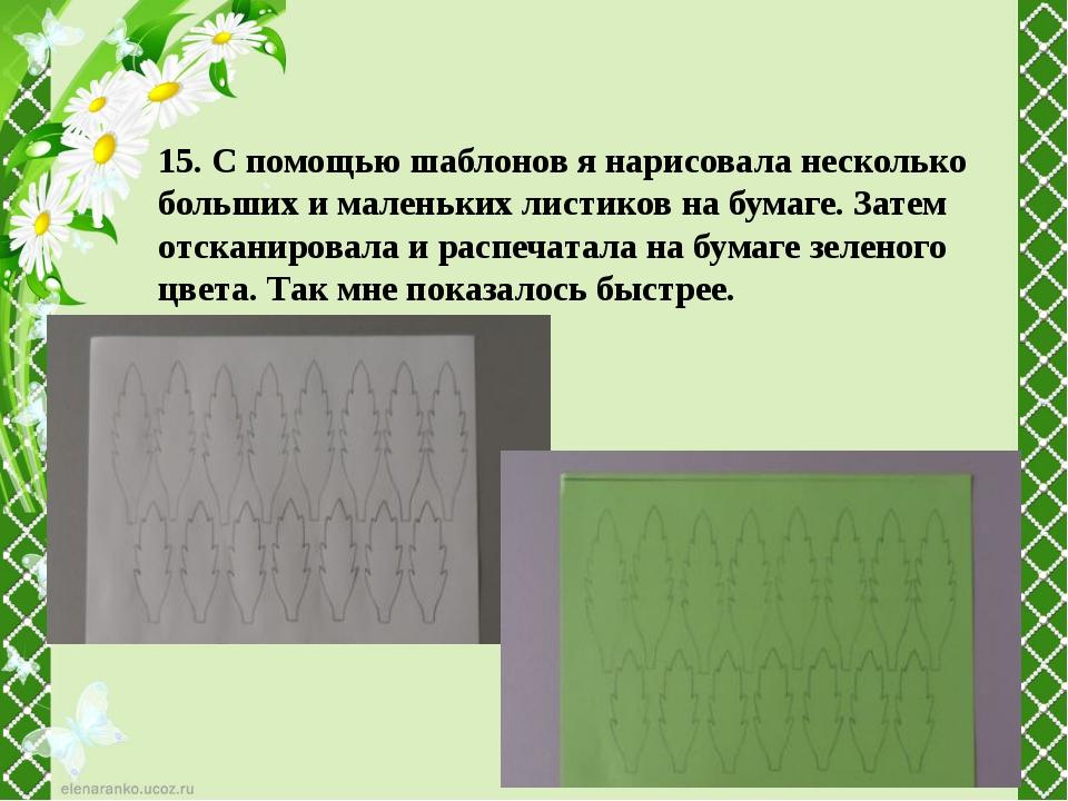 15. С помощью шаблонов я нарисовала несколько больших и маленьких листиков на...