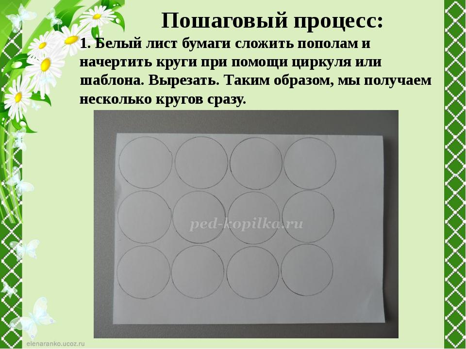 Пошаговый процесс: 1. Белый лист бумаги сложить пополам и начертить круги пр...