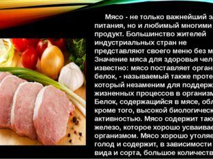 Мясо - не только важнейший элемент питания, но и любимый многими продукт. Бо