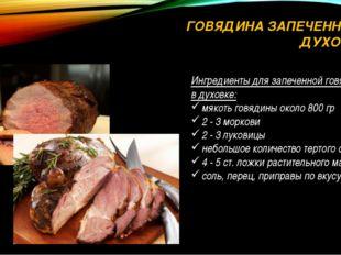 Ингредиенты для запеченной говядины в духовке: мякоть говядины около 800 гр 2