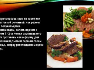 Свежую морковь трем на терке или нарезаем тонкой соломкой, лук режем тонкими
