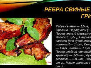 Ребра свиные —1,5 кг, Орегано, Перец чили (1-2 шт;), Перец черный (свежемоло