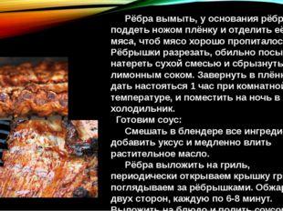Рёбра вымыть, у основания рёбрышек поддеть ножом плёнку и отделить её от мяс