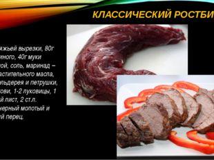 КЛАССИЧЕСКИЙ РОСТБИФ 400г говяжьей вырезки, 80г жира свиного, 40г муки пшенич