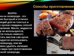 Способы приготовления мяса ЖАРКА Жарка на сковороде - это наиболее быстрый и