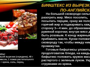 БИФШТЕКС ИЗ ВЫРЕЗКИ ПО-АНГЛИЙСКИ Ингредиенты: 700 г говяжьей вырезки (середин