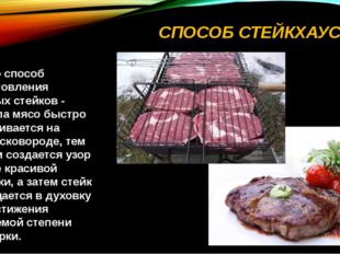 Это способ приготовления толстых стейков - сначала мясо быстро обжаривается