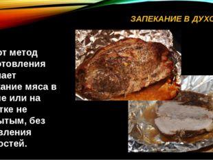 Этот метод приготовления означает запекание мяса в форме или на решетке не н