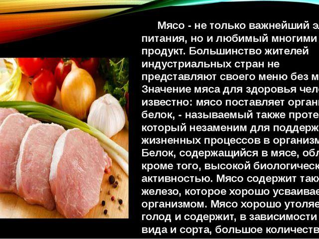 Мясо - не только важнейший элемент питания, но и любимый многими продукт. Бо...