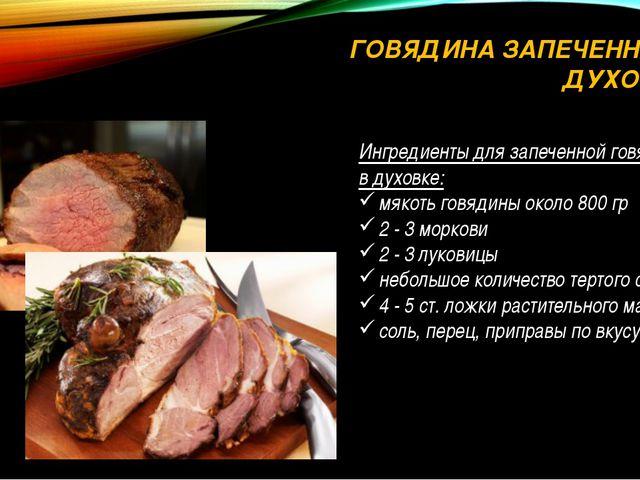 Ингредиенты для запеченной говядины в духовке: мякоть говядины около 800 гр 2...