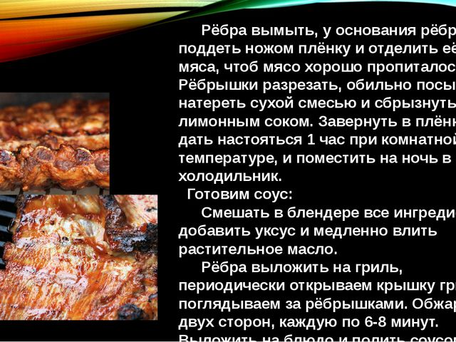 Рёбра вымыть, у основания рёбрышек поддеть ножом плёнку и отделить её от мяс...