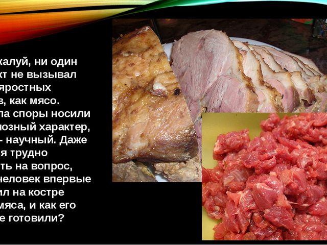 Пожалуй, ни один продукт не вызывал столь яростных споров, как мясо. Сначала...