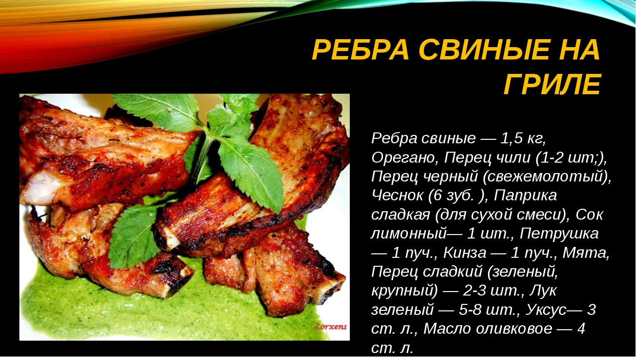 Ребра свиные —1,5 кг, Орегано, Перец чили (1-2 шт;), Перец черный (свежемоло...