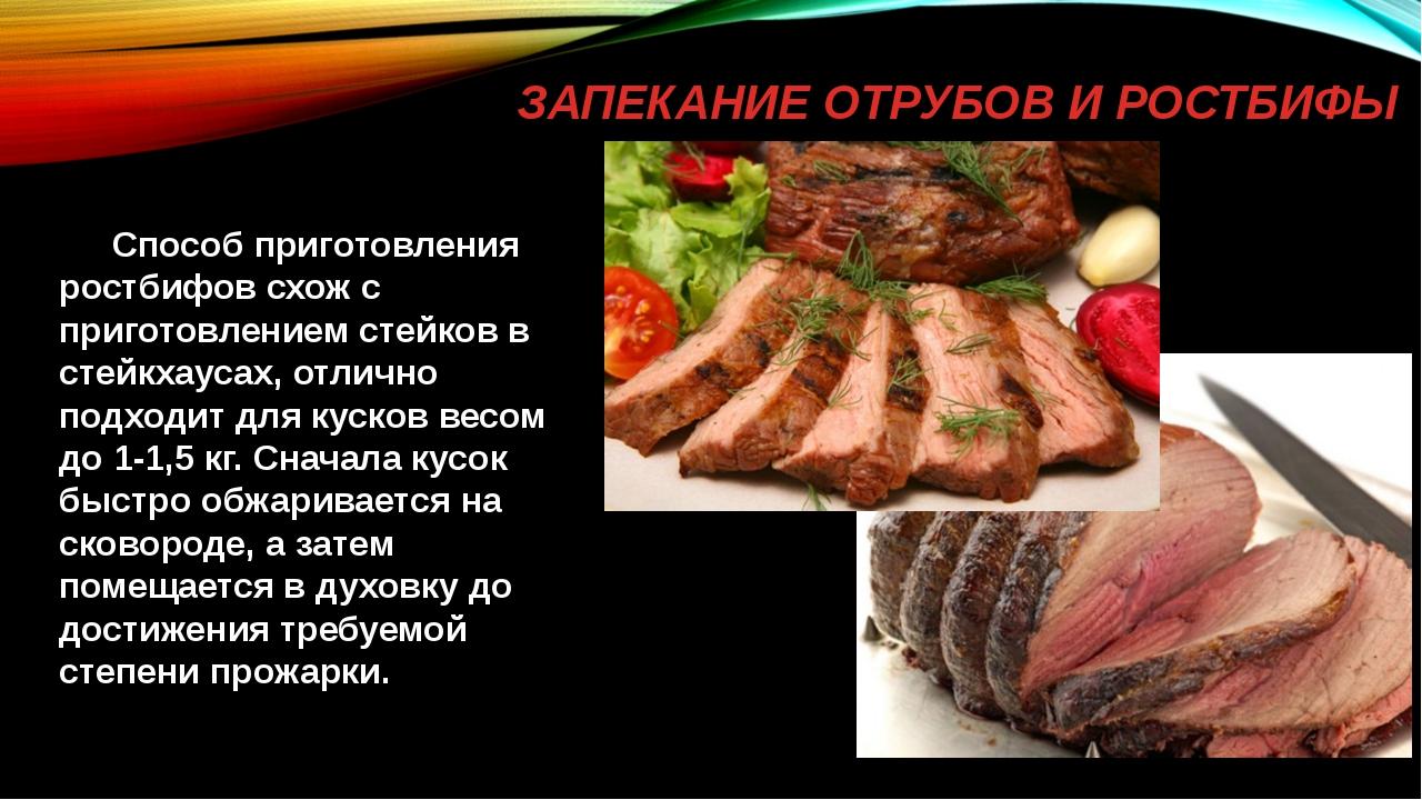 Способ приготовления ростбифов схож с приготовлением стейков в стейкхаусах,...