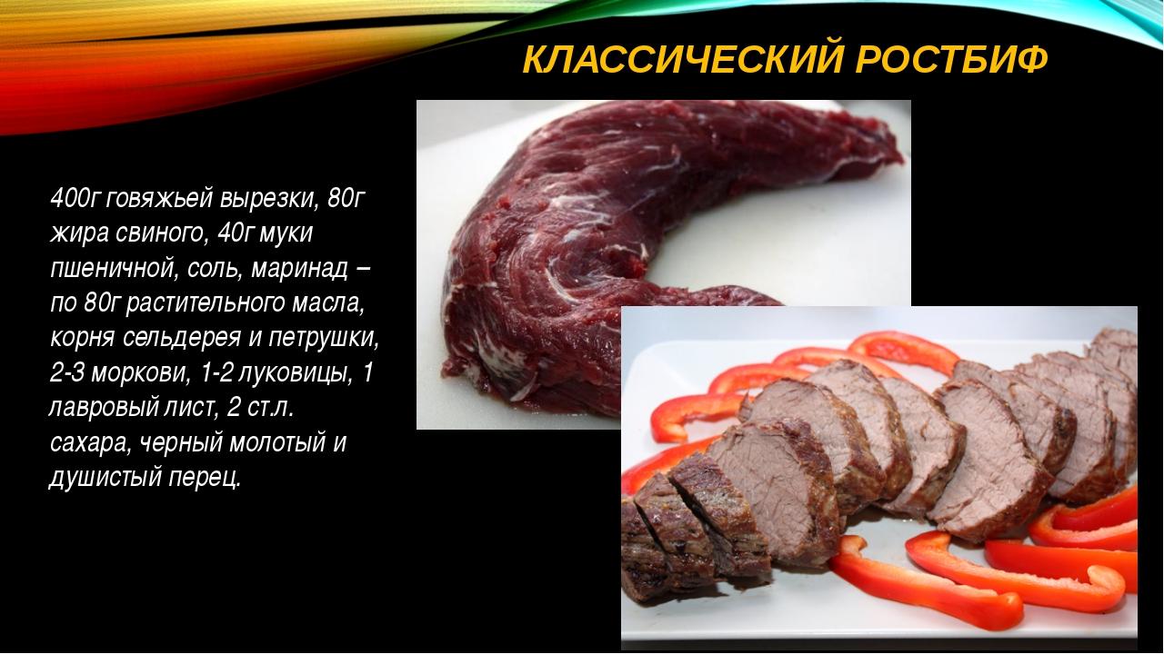 КЛАССИЧЕСКИЙ РОСТБИФ 400г говяжьей вырезки, 80г жира свиного, 40г муки пшенич...
