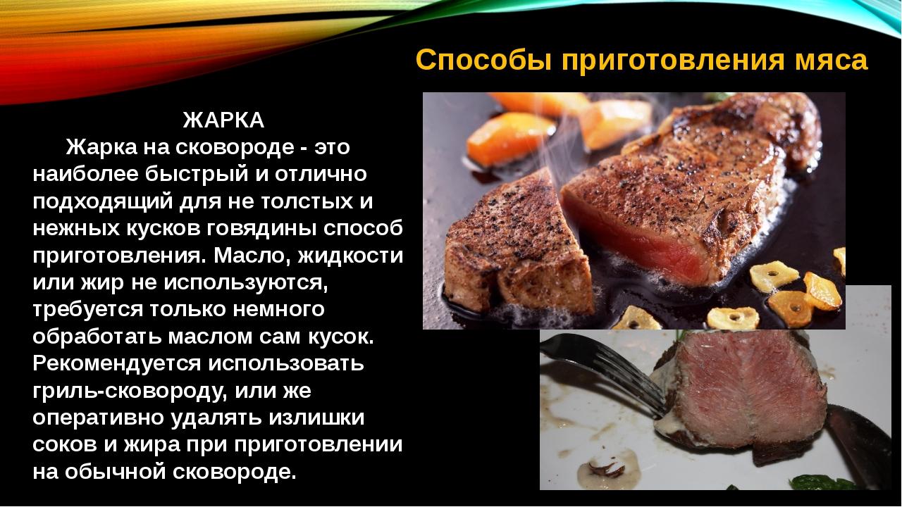 Способы приготовления мяса ЖАРКА Жарка на сковороде - это наиболее быстрый и...