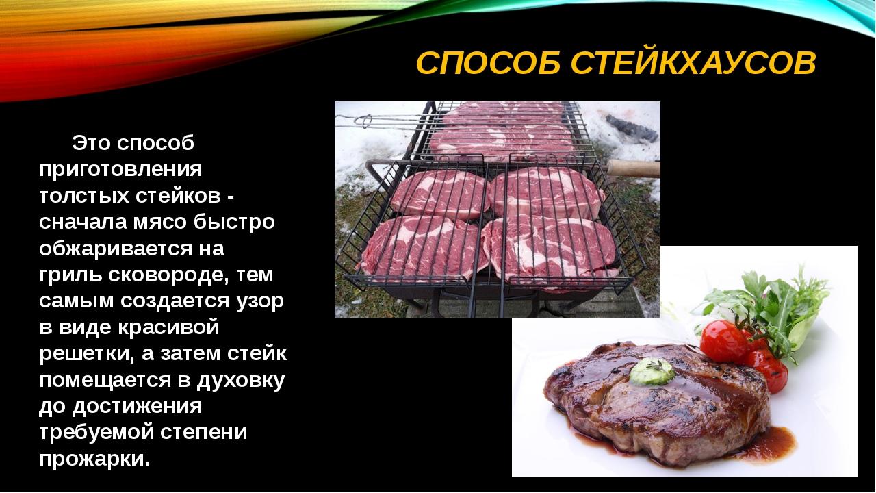 Это способ приготовления толстых стейков - сначала мясо быстро обжаривается...