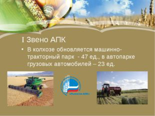 I Звено АПК В колхозе обновляется машинно-тракторный парк - 47 ед., в автопа