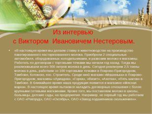Из интервью с Виктором Ивановичем Нестеровым. «В настоящее время мы делаем ст