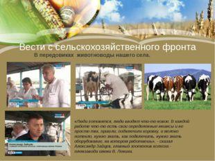 Вести с сельскохозяйственного фронта «Люди готовятся, люди вводят что-то ново