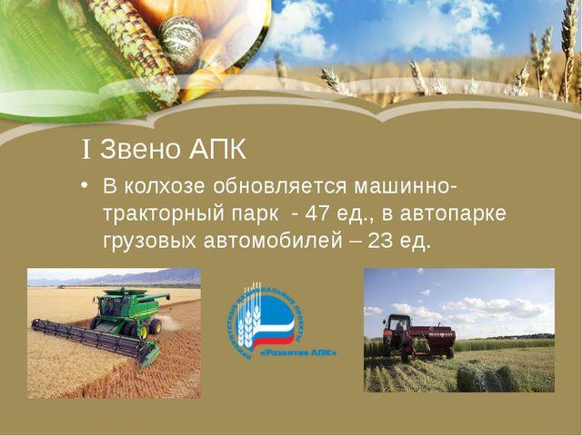 I Звено АПК В колхозе обновляется машинно-тракторный парк - 47 ед., в автопа...