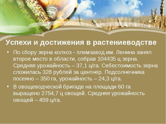 Успехи и достижения в растениеводстве По сбору зерна колхоз - племзавод им. Л...