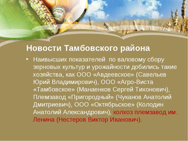 Новости Тамбовского района Наивысших показателейпо валовому сбору зерновых...