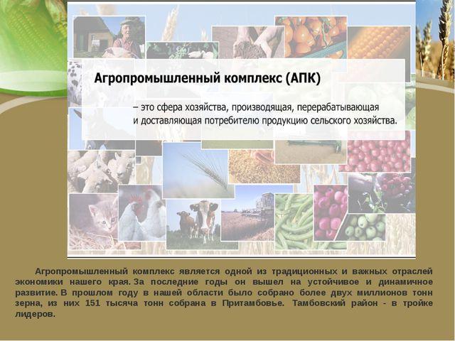 Агропромышленный комплекс является одной из традиционных и важных отр...