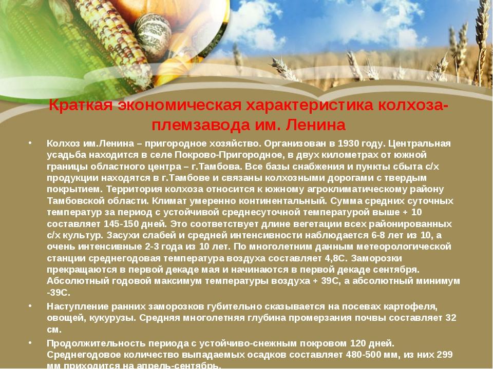Краткая экономическая характеристика колхоза-племзавода им. Ленина Колхоз им....