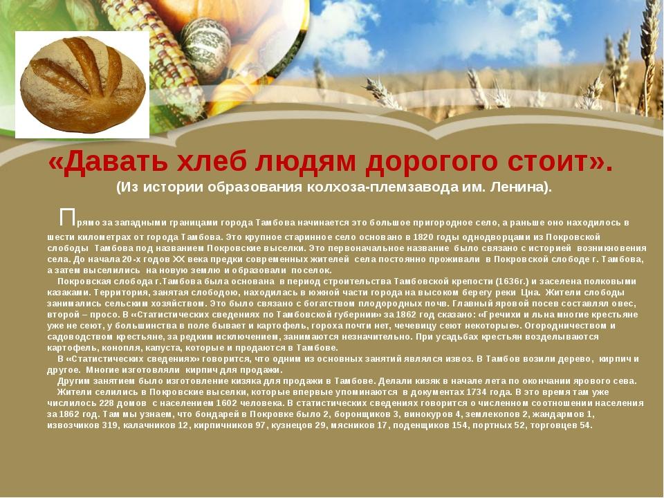 «Давать хлеб людям дорогого стоит». (Из истории образования колхоза-племзавод...