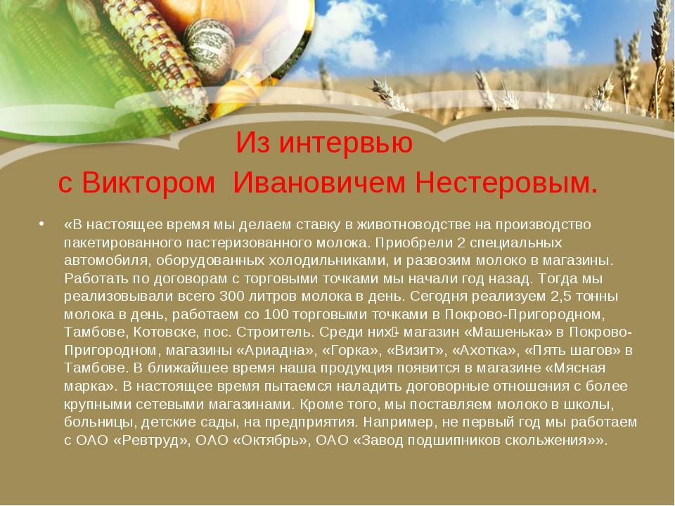 Из интервью с Виктором Ивановичем Нестеровым. «В настоящее время мы делаем ст...