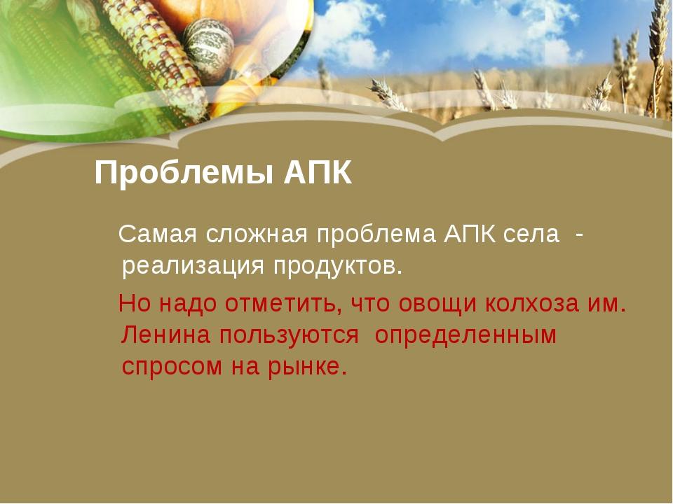 Проблемы АПК Самая сложная проблема АПК села - реализация продуктов. Но надо...