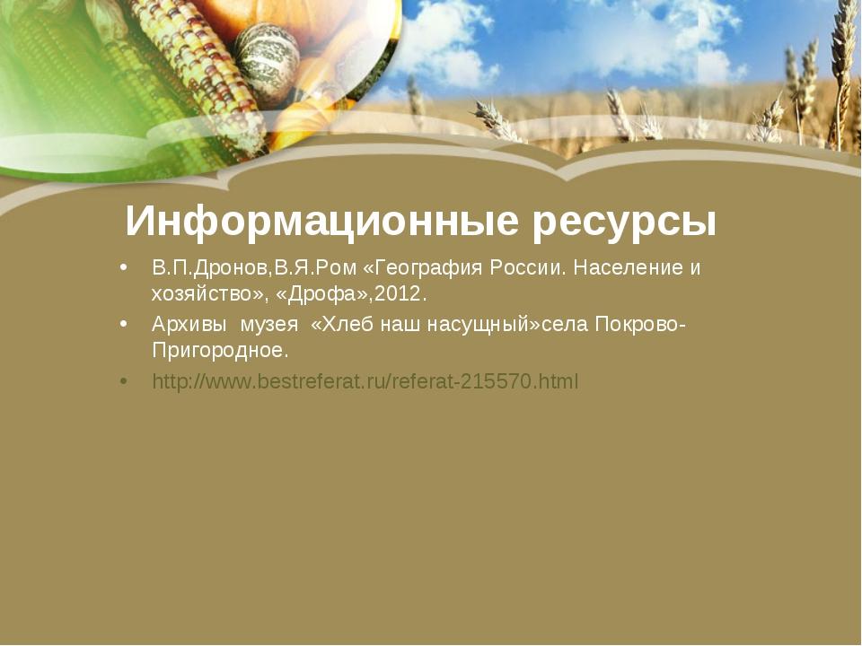 Информационные ресурсы В.П.Дронов,В.Я.Ром «География России. Население и хозя...