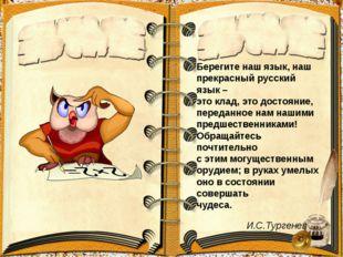 Берегите наш язык, наш прекрасный русский язык – это клад, это достояние, пер